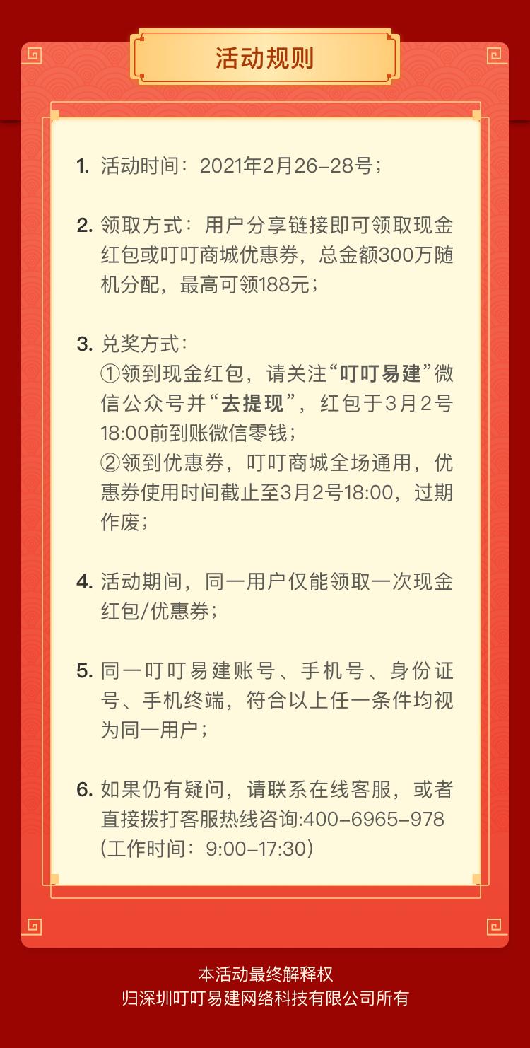 2021-开工红包规则.png